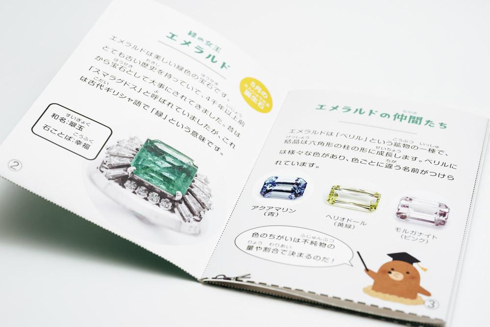 宝石ミニブック2021